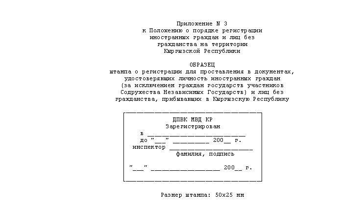 Регистрация граждан киргизии в узбекистане временная регистрация для ребенка для получения пособий