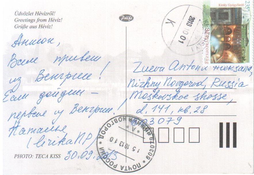 как отправить открытку с крита таком украшении
