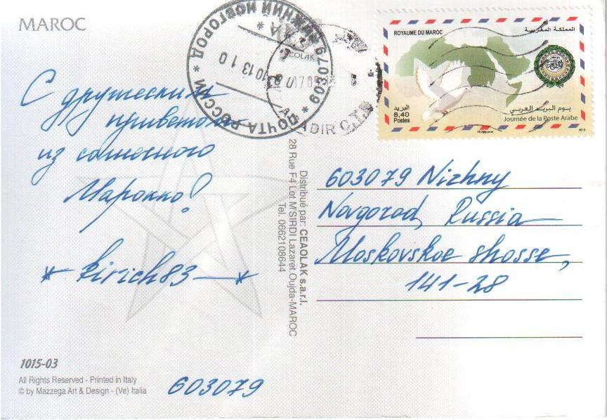 Послать открытку из другой страны