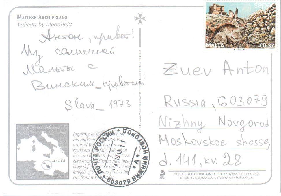 как отправить открытку с крита