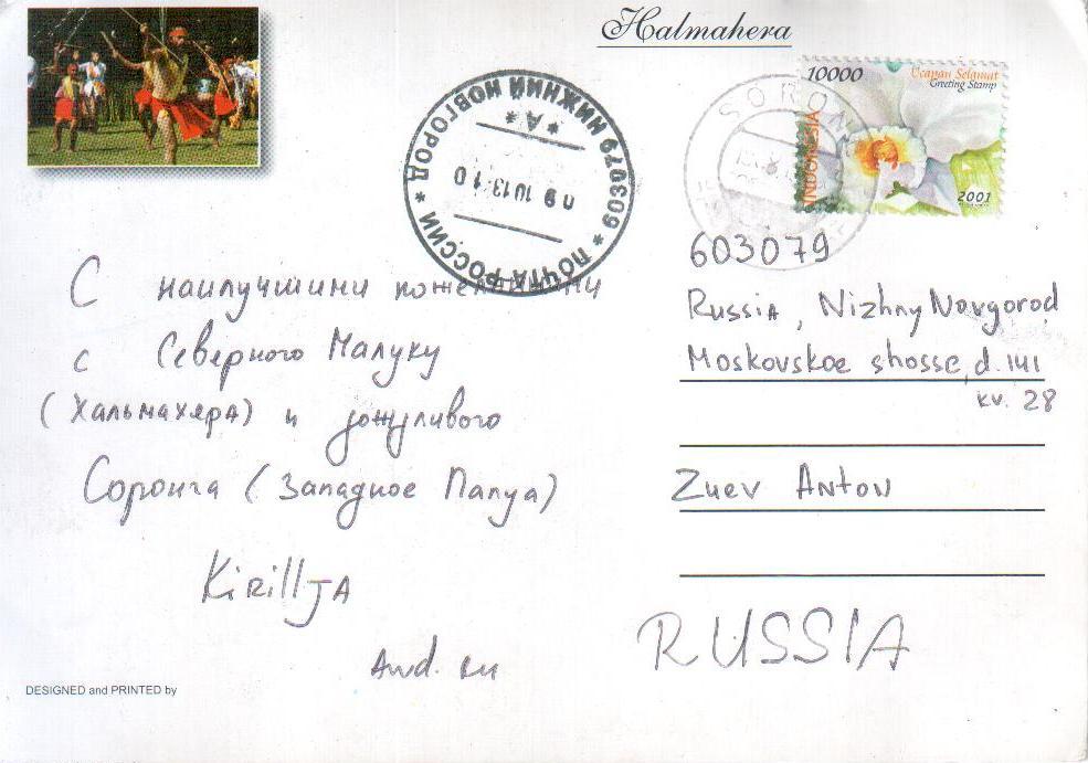Отправить открытку в россию из европы, надписями днем
