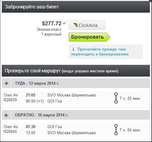 Дешевые авиабилеты гоа как купить форум в какую страну самые дешевые билеты на самолет