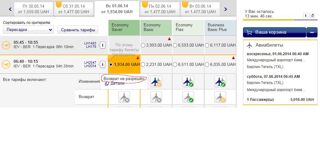 Можно ли сдать билет на самолет люфтганза купить дешевые авиабилеты онлайн без комиссии