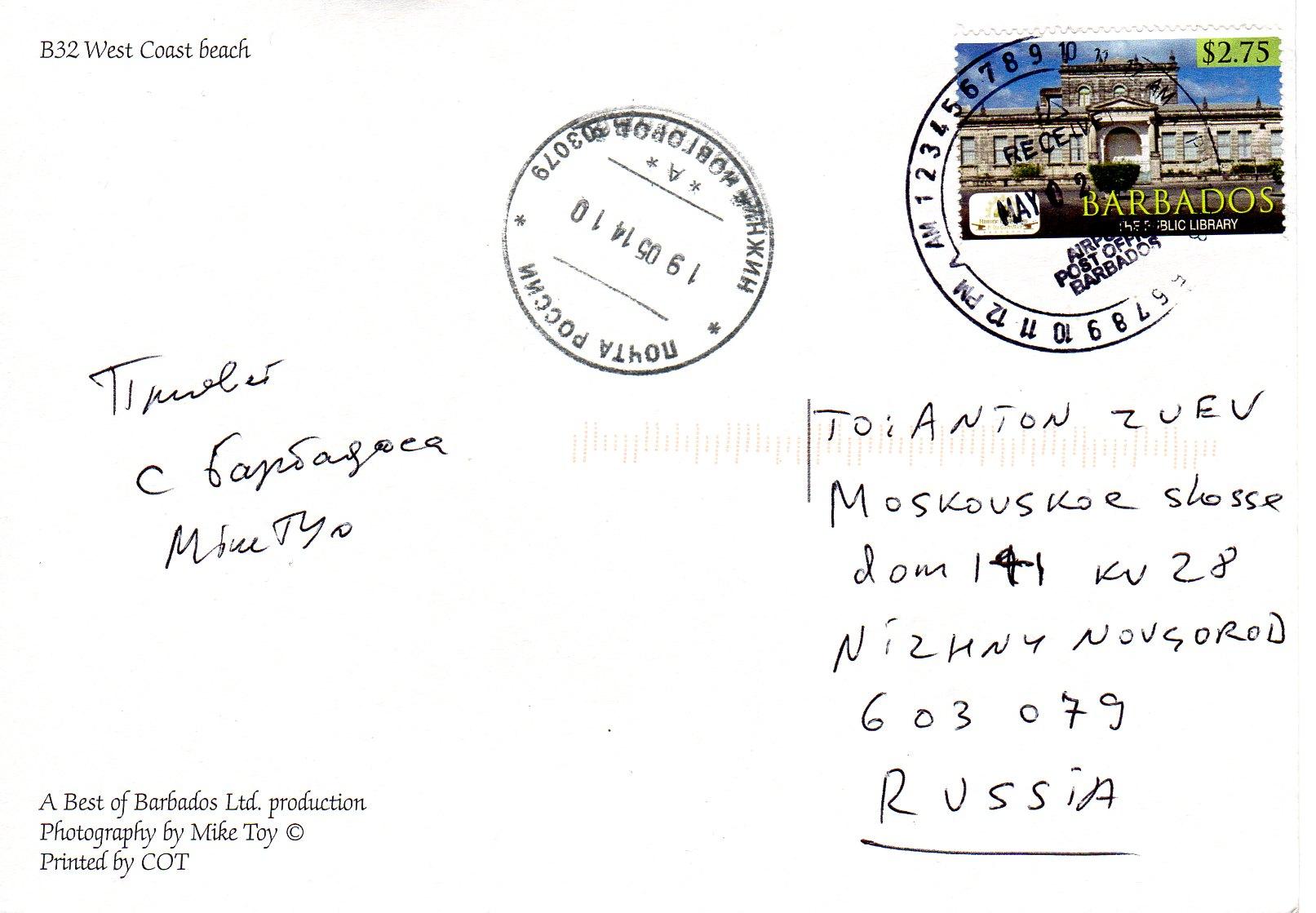 Как отправлять самодельные открытки сестре поиграть
