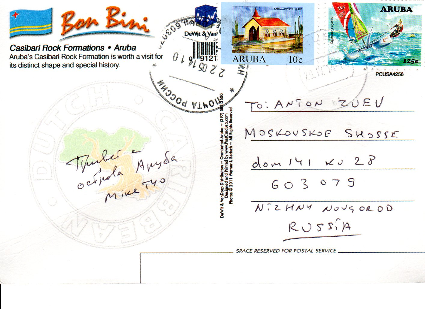 Отправляешь открытку в другую страну 167