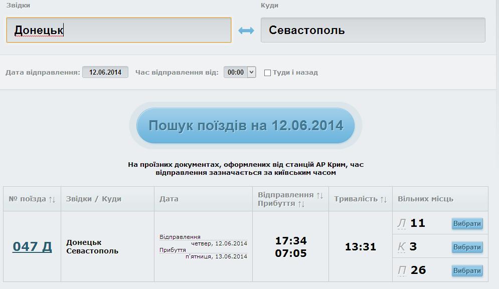 Купить авиабилет витебск симферополь где купить билеты на самолет победа в москве