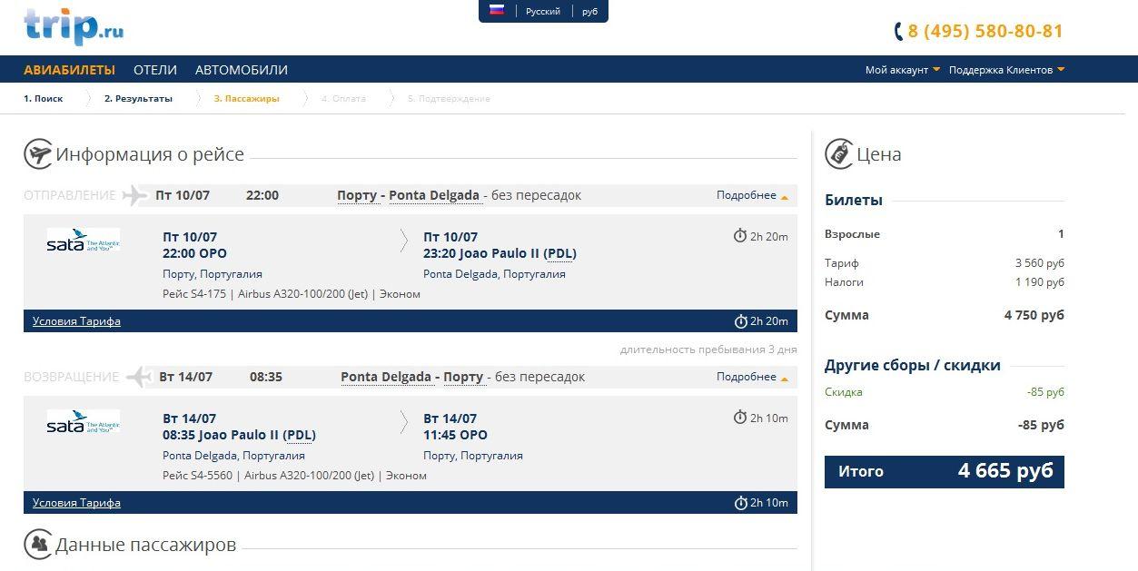 Билеты на самолет трип ру отзывы купить билеты на самолет из спб в екатеринбург