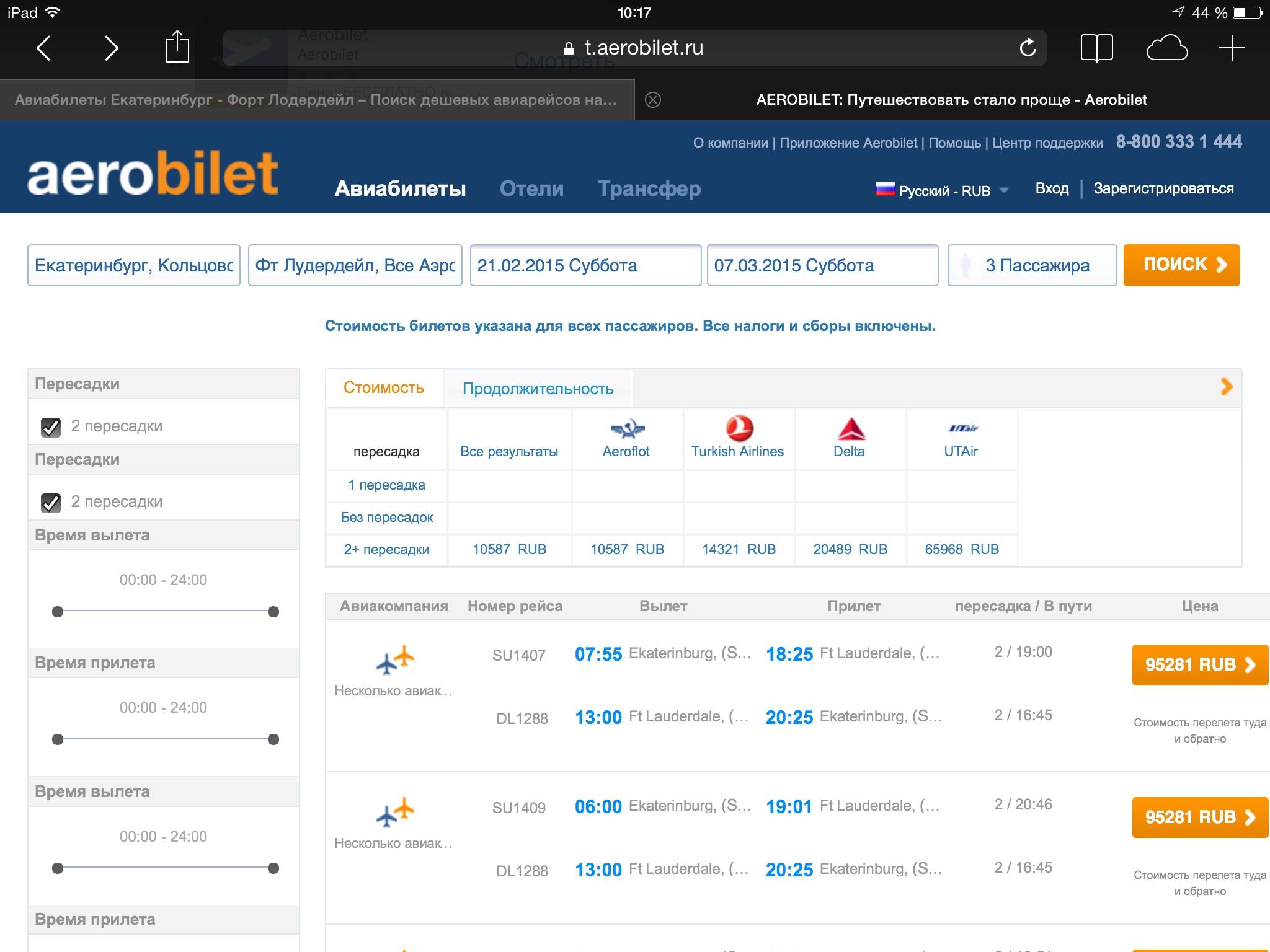 Купить авиабилет дешевле forum билеты на самолет альянс