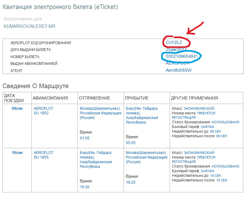 Как проверить номер билета на самолет аэрофлот купить билет новосибирск симферополь на самолет