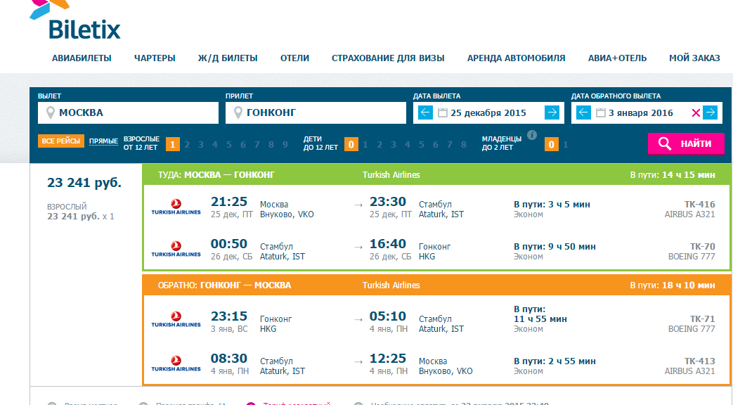 Авиабилеты дешево на новый год 2015 билет на самолет москва вена