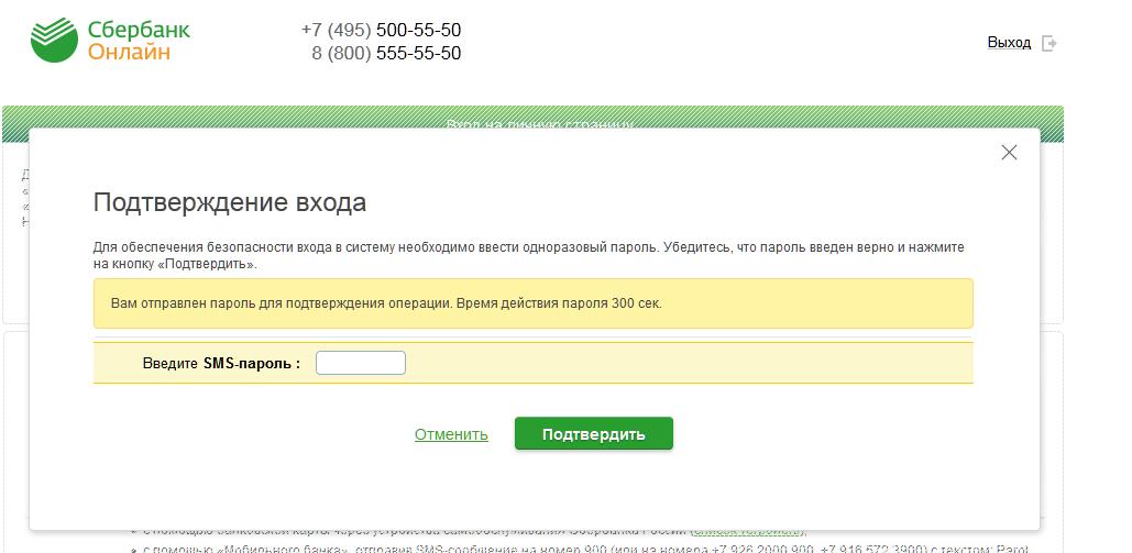 Sbrf ru сбербанк online buy limit sell stop