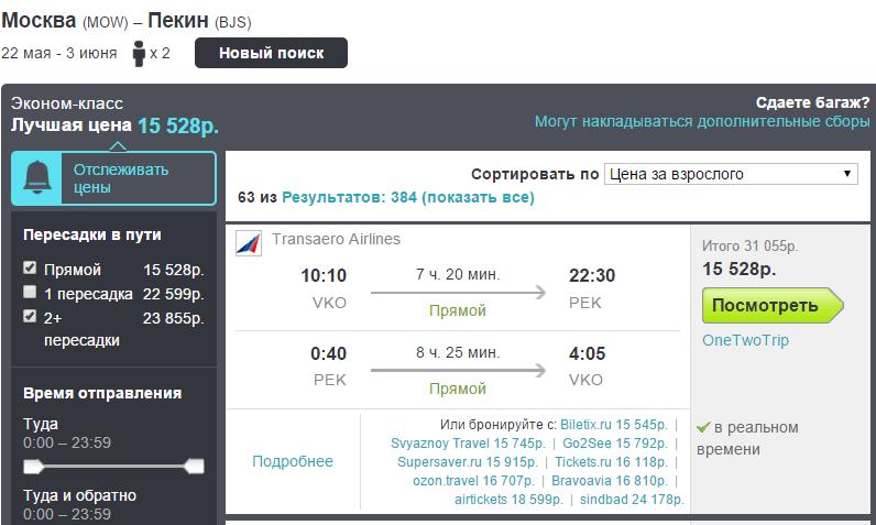 краснодар-уфа авиабилеты прямой рейс Популярные бренды Подробнее