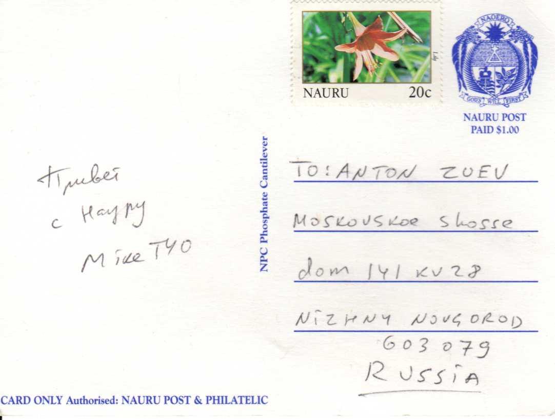 Ирисами, посткроссинг как отправить открытку по почте в россии