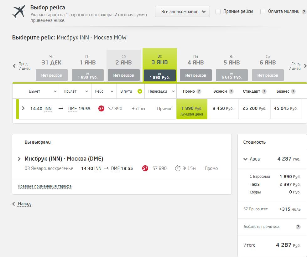 Купить авиабилеты интернет viewtopic php опечатка в билете на самолет