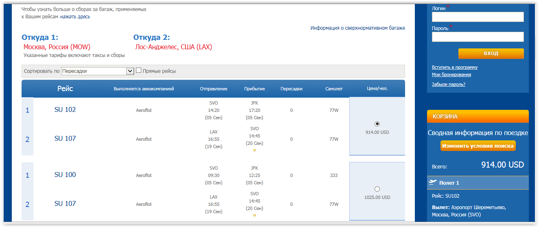 Купить билет н самолет в аэрофлоте сколько стоит билет иркутск москвы на самолете