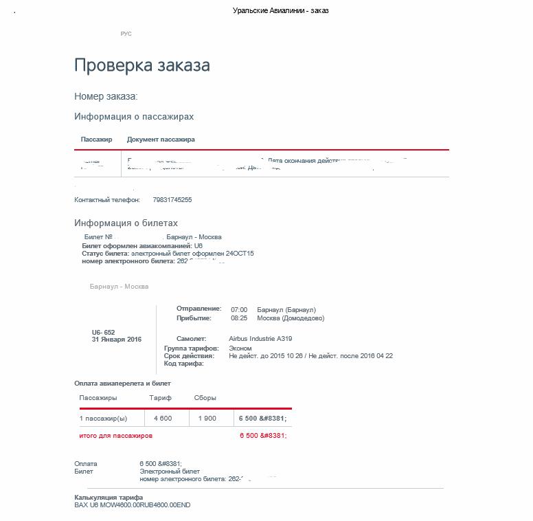 Куплю авиабилеты уральские авиалинии купить билет на самолет добролет аэрофлот