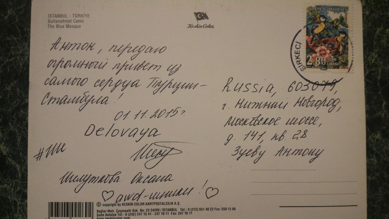 Сколько идут открытки из ватикана в москву, открытка астры добрым