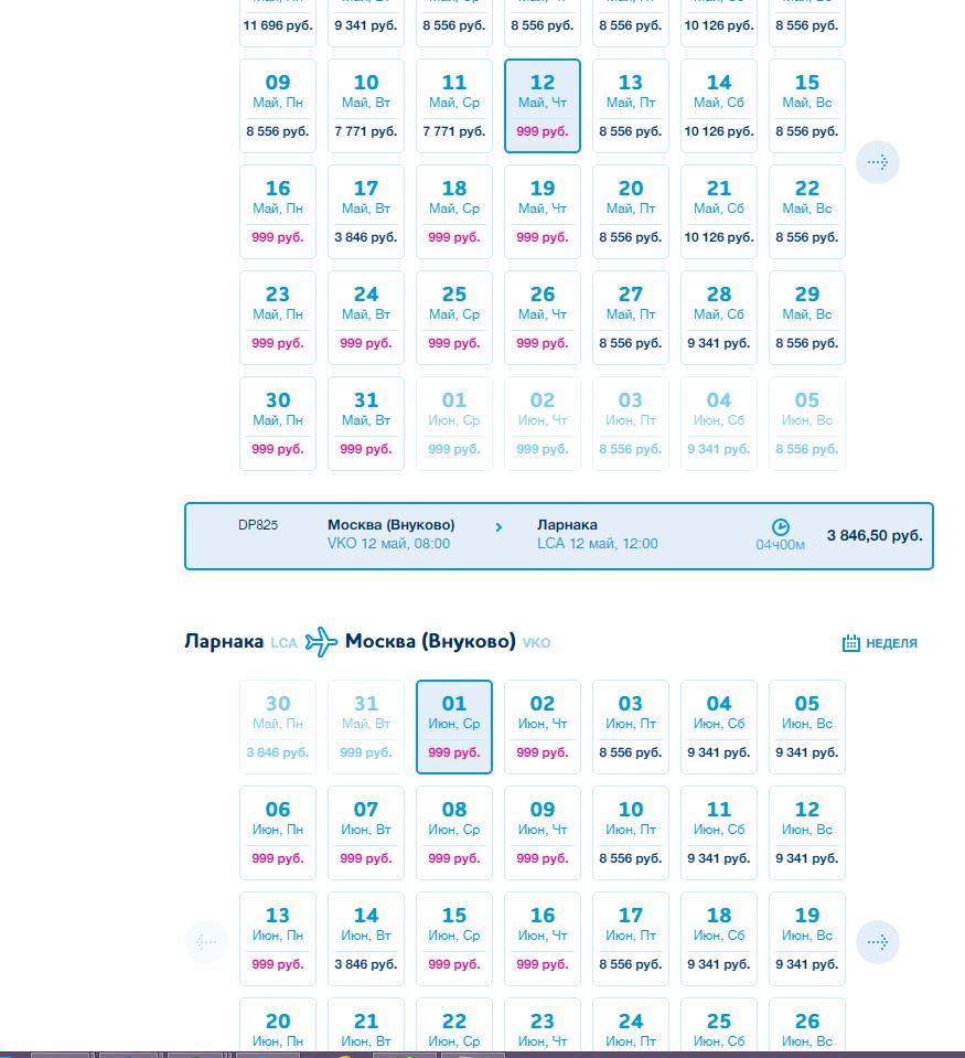 авиабилеты победа цены на билеты