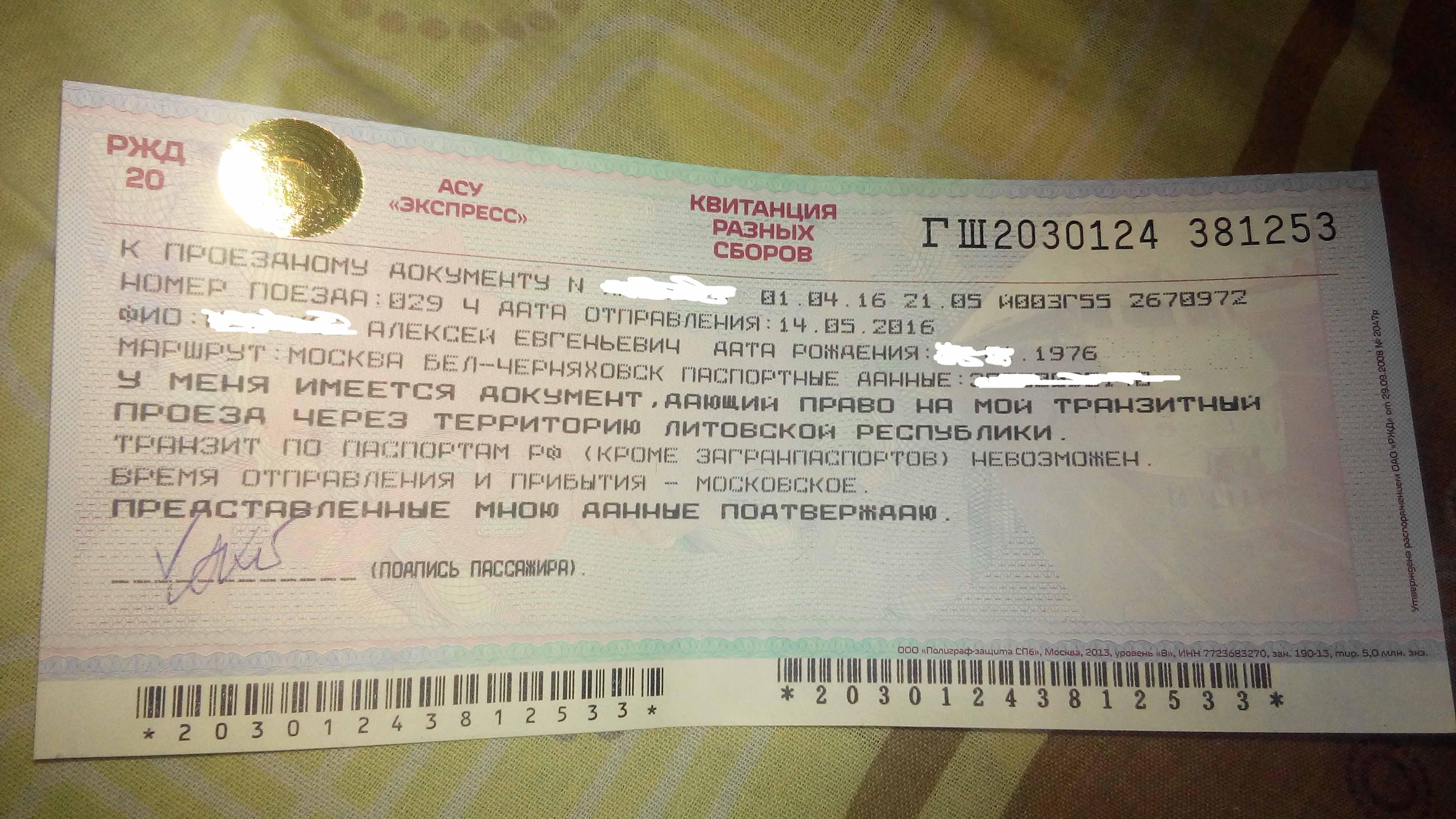 жд билеты минск калининград страховых взносов солидарную