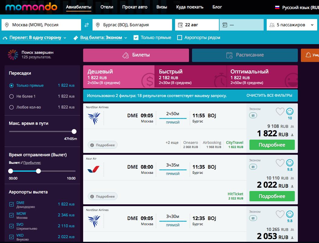 Авиабилеты дешево в болгарию 2015 как купить билет на самолет харьков