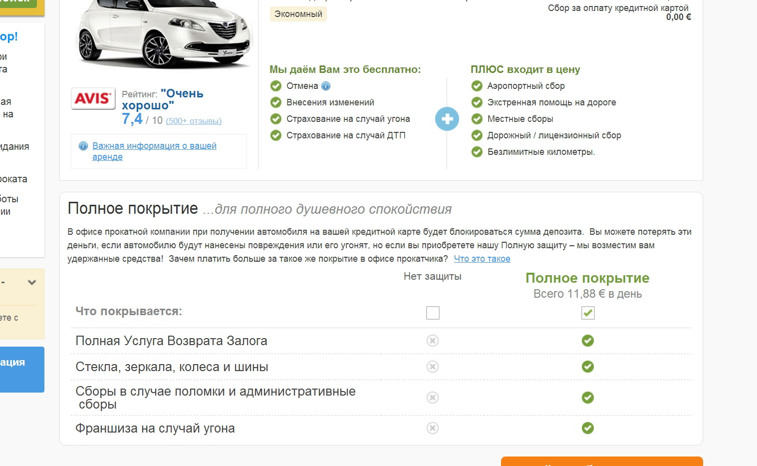 Авто и деньги отзывы форум москва аренда машин для работы без залога
