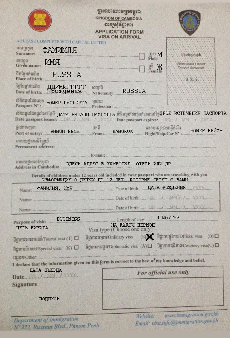 виза в камбоджу фотографии скажи