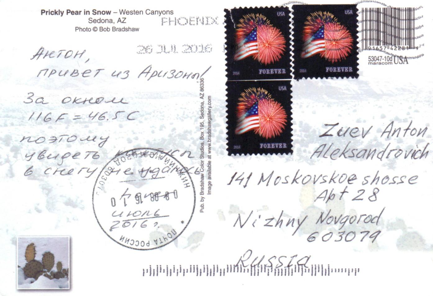 Отправляешь открытку в другую страну 176
