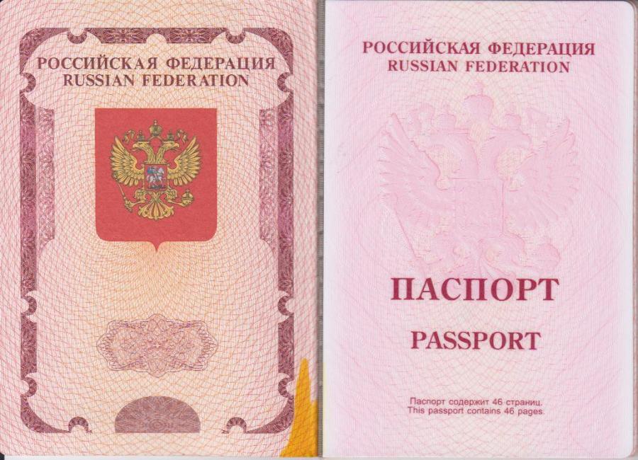 Паспорт гражданина Российской Федерации  Википедия