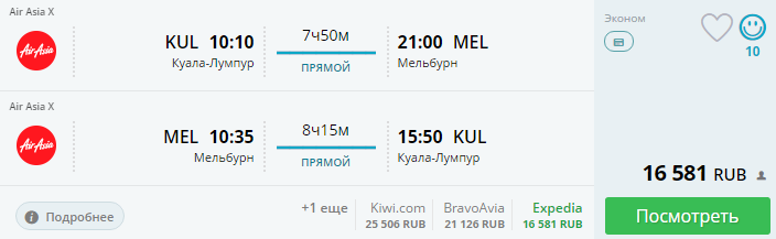 Как купить самые дешевые авиабилеты форум купить билет на самолет из бодайбо