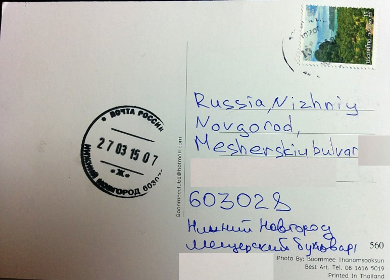 Как отправлять открытки почтой 4