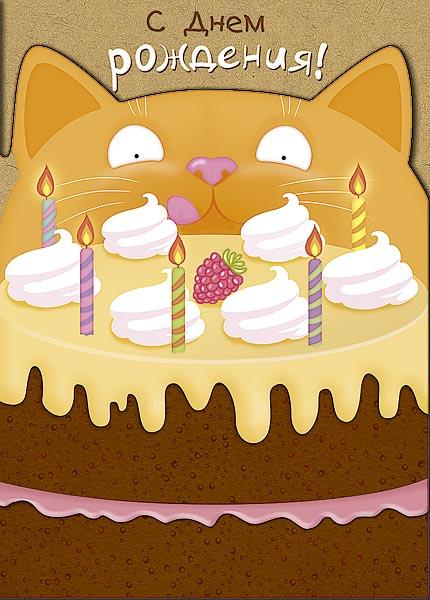Поздравления с днем рождения шопоголику