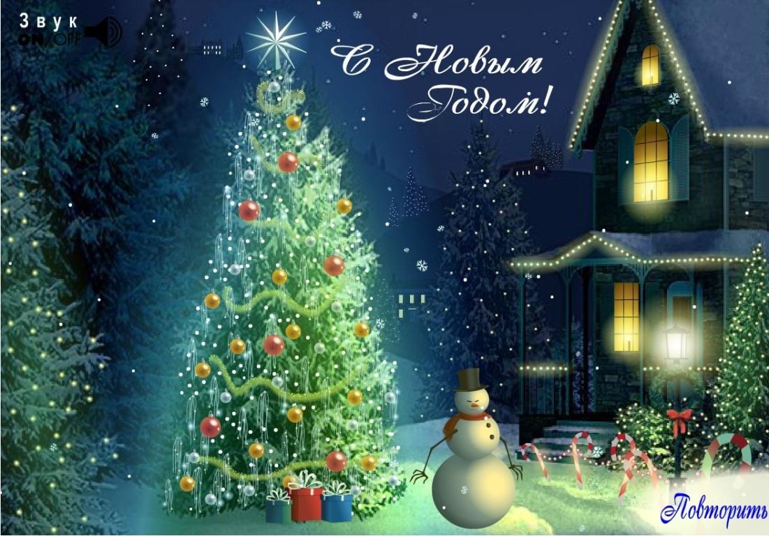 Поздравления с новым годом флеш открытки