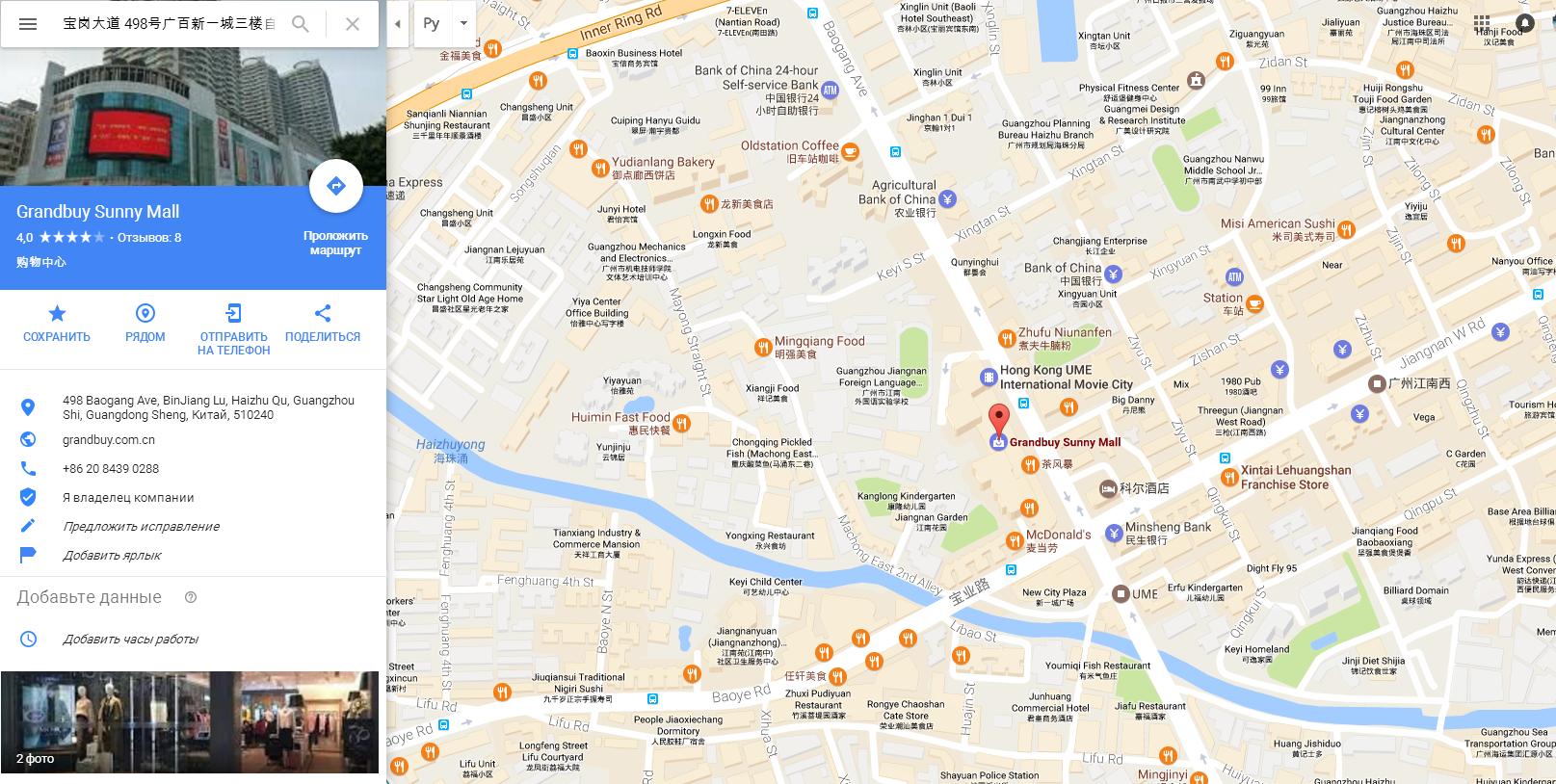 Магазины Ксиаоми В Москве На Карте