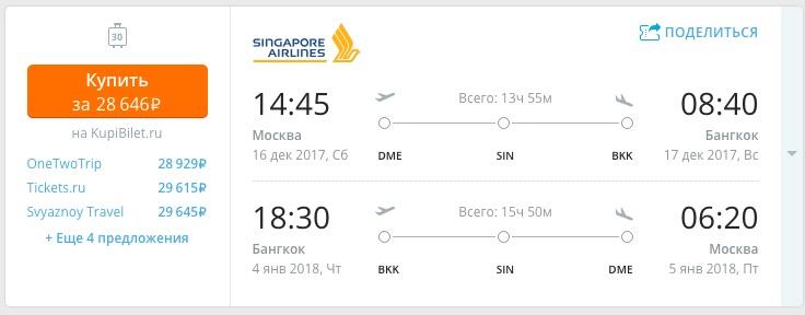 авиабилет в тайланд цены