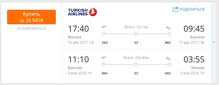 Билет на самолет в таиланд из москвы купить online авиабилеты