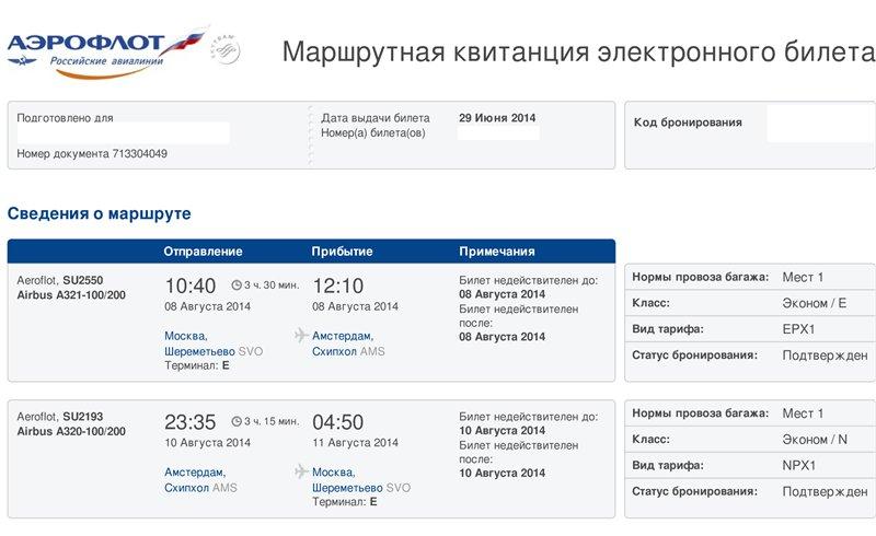 купить билет на самолет дешево форум