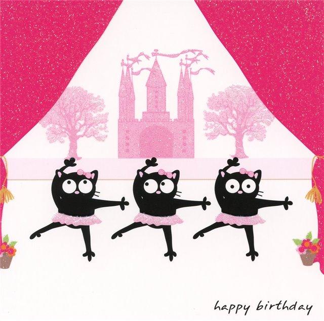 Открытки с днём рождения танцовщице 53