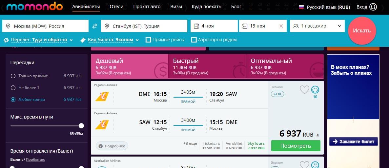 Купить билет на самолет момондо дешево официальный сайт