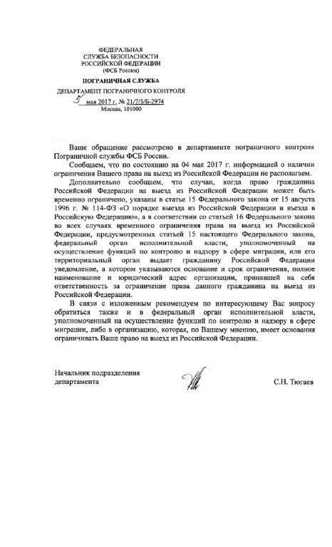 законодательству как выехать из россии должнику 2015 кошек