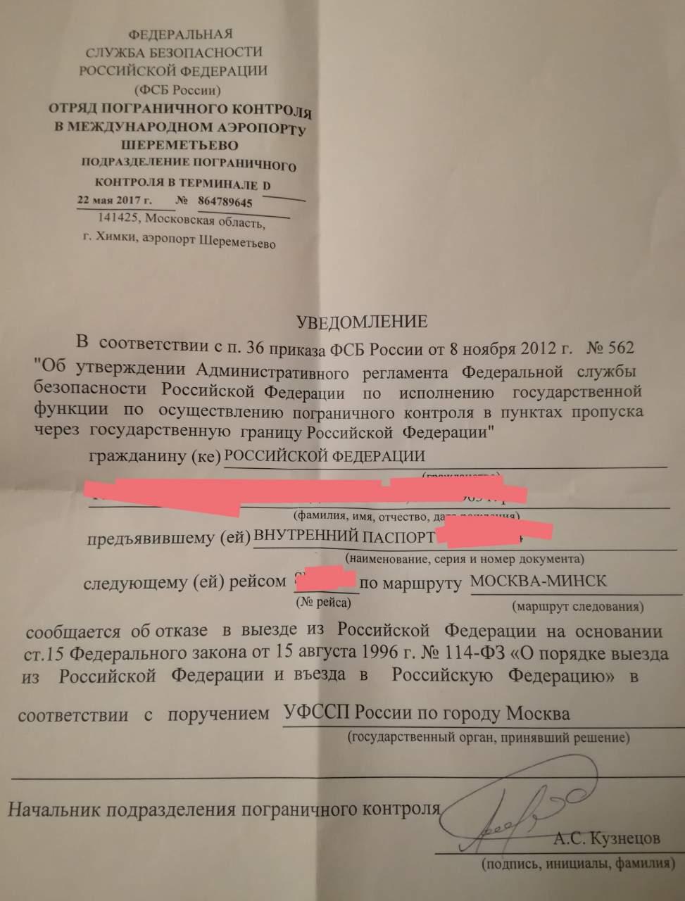 каждым годом как выехать из россии должнику 2015 проката: оформляется договор