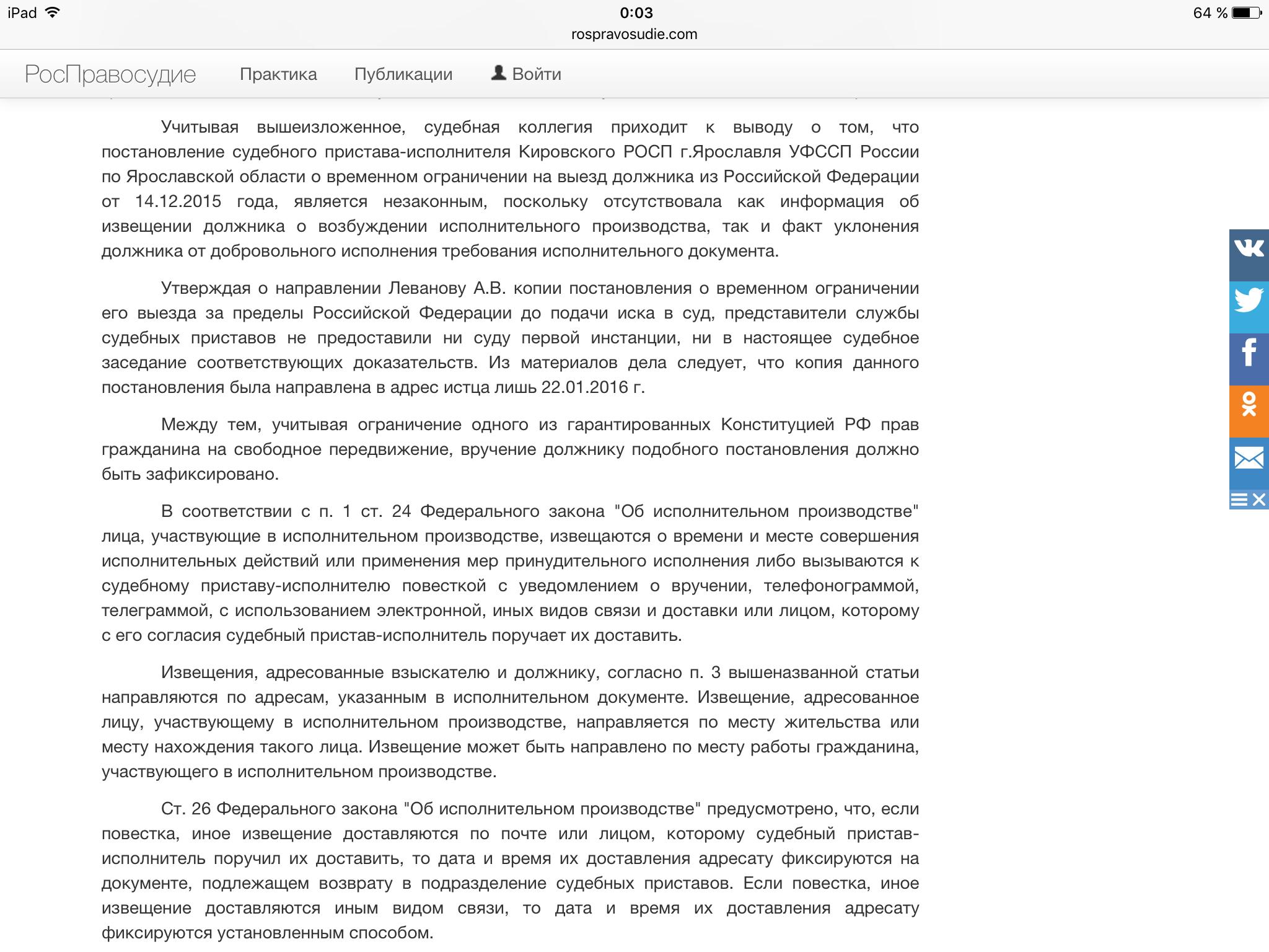 звания обоих как выехать из россии должнику 2015 Википедии свободной энциклопедии