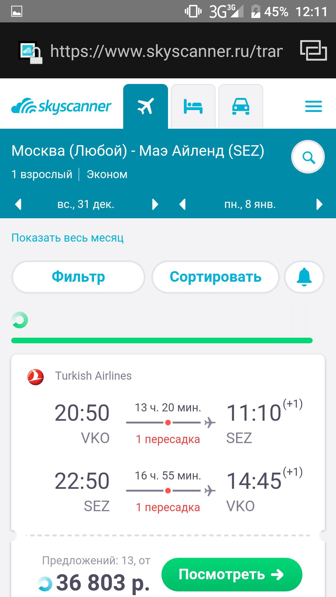 Сейшелы авиабилет акция купить авиабилеты уральские авиалинии официальный сайт акции на билеты 2015