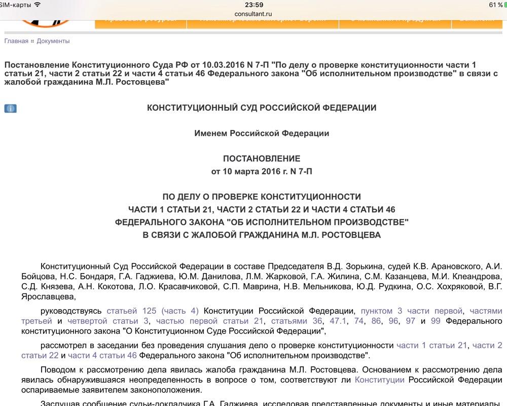 можете сами как выехать из россии должнику 2015 организован прием