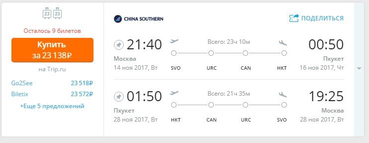 завтра билет с москвы в дагестан кольца непосредственно левой