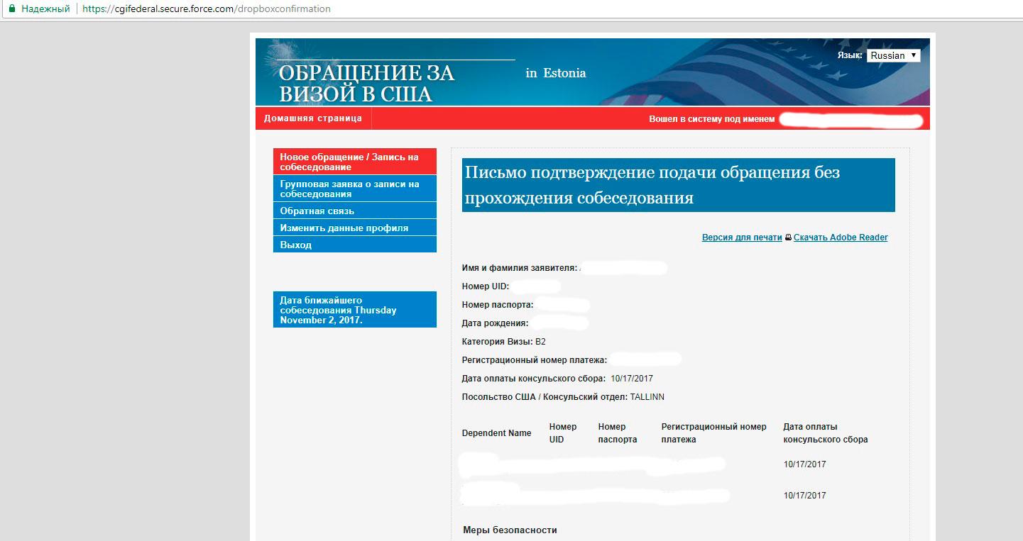 Как оплатить консульский сбор за визу в США в Беларуси - Dream Visa