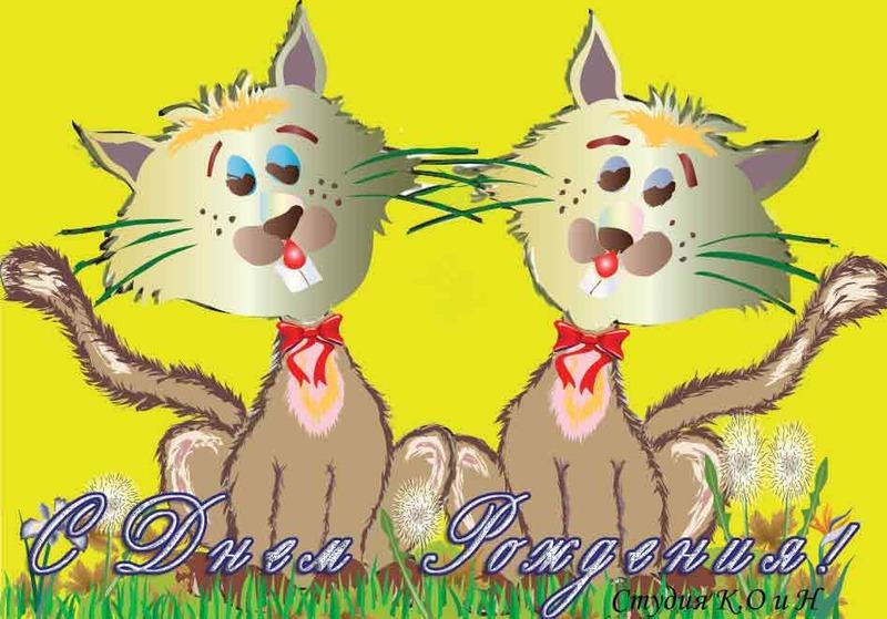 Открытка прием, поздравление с днем рождения двойняшек в картинках и анимации