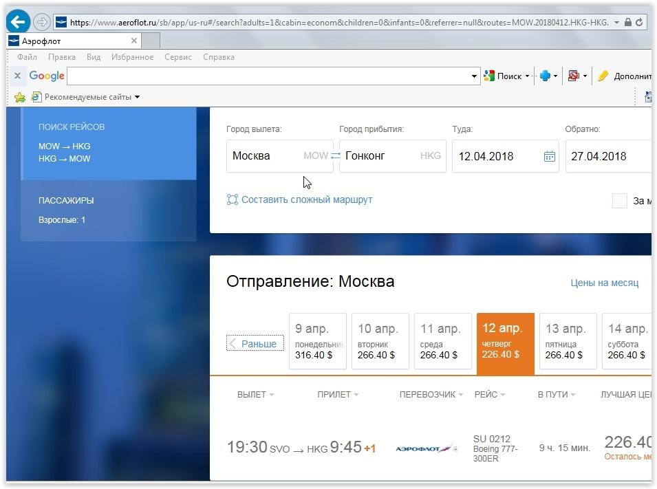 Можно ли купить авиабилет без загранпаспорта аэрофлот дешевые билеты в крым 2020 на самолет