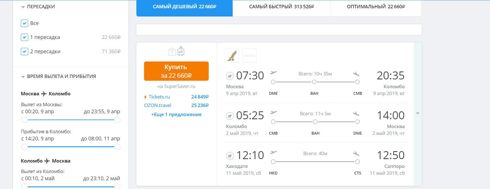 8a158d59a03f44d Gulf Air в Бангкок, Дели, Коломбо из Москвы 18000 руб - Страница 25 ...