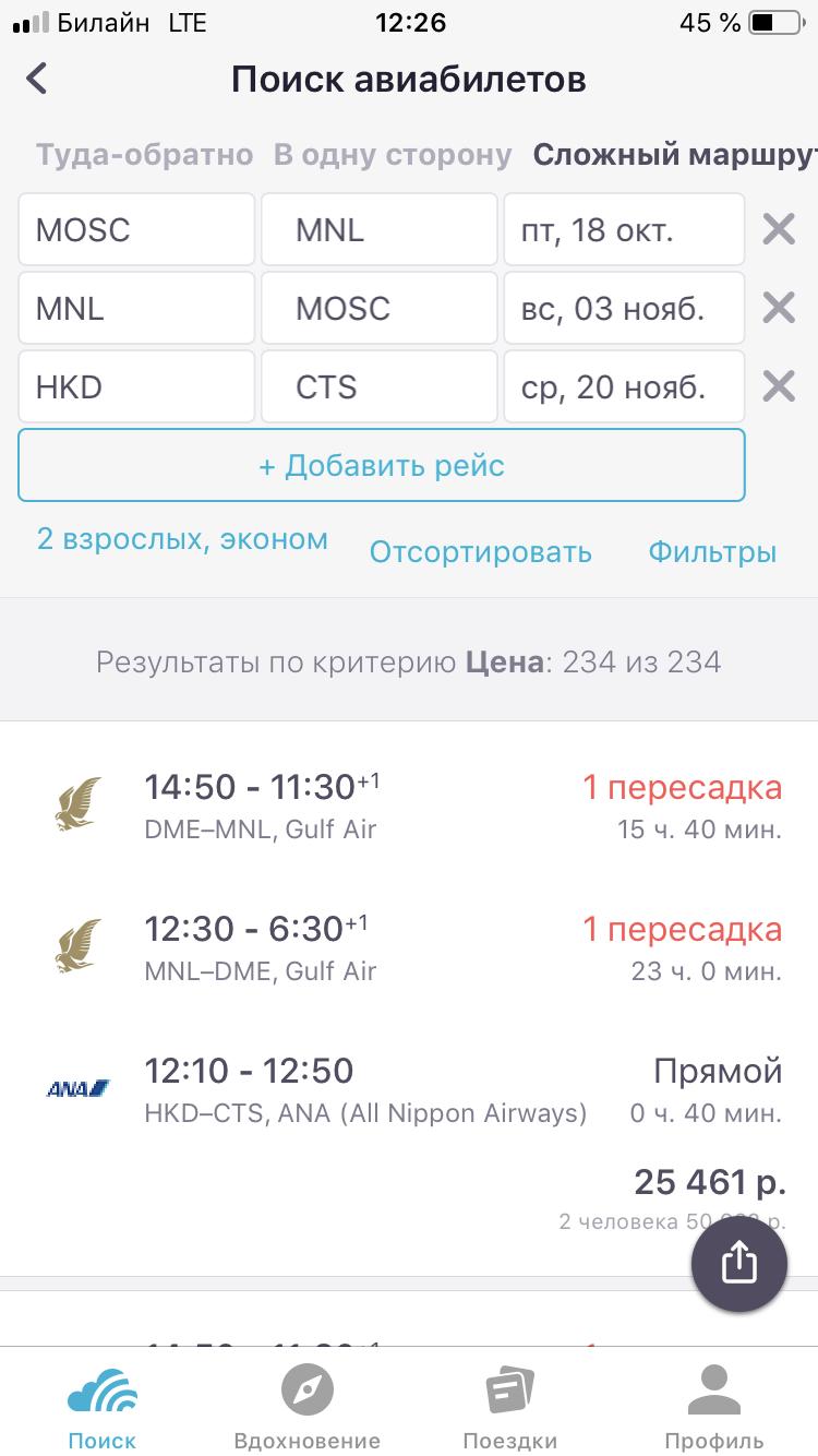 6878c811c6e3f07 Gulf Air в Бангкок, Дели, Коломбо из Москвы 18000 руб - Страница 32 ...