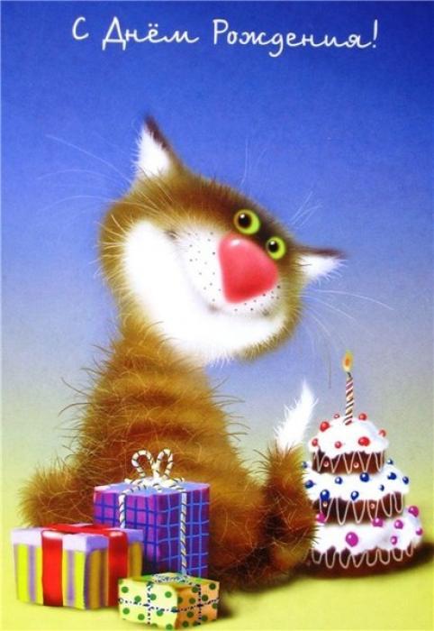 Перспективой, открытка с днем рождения мужчине коты
